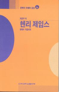 헨리 제임스(문학의 이해와감상21)