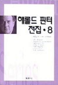 해롤드 핀터 전집 8