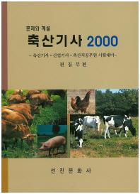 축산기사 2000(문제와 해설)