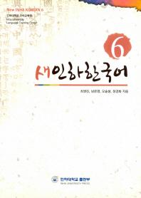 새인하한국어(New Inha Korean). 6