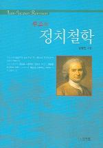 루소의 정치철학 ///EE23
