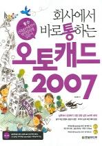 오토캐드 2007(회사에서 바로 통하는)(CD2장포함)(회사통 시리즈 8)