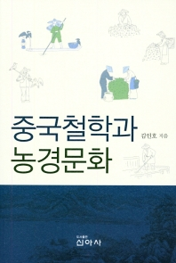 중국철학과 농경문화