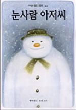 눈사람 아저씨(마루벌의 좋은그림책 14)