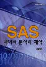 SAS 데이터 분석과 해석