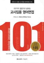 교사임용 영어면접(2010)(101가지 질문으로 끝내는)