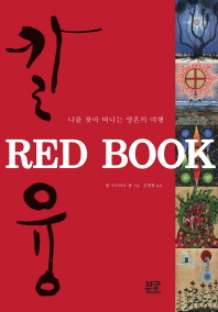 Red Book(레드 북)(칼융)