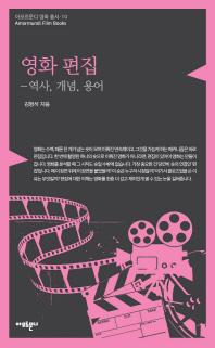 영화 편집: 역사, 개념, 용어(아모르문디 영화 총서 10)