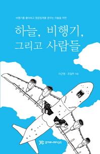 하늘  비행기  그리고 사람들