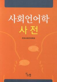 사회언어학 사전