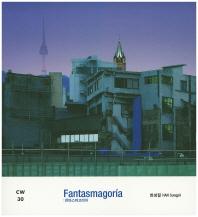판타스마고리아(Fantasmagoria)(Camera Work 30)