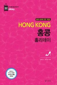 홍콩 홀리데이(2015-2016)
