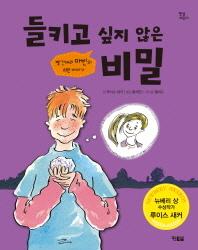 들키고 싶지 않은 비밀(햇살 어린이 동화 15)