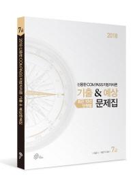신용한 Compass 지방자치론 기출&예상문제집(2018)(최근 10년 단원별)