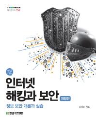 인터넷 해킹과 보안(개정판)(IT CookBook 157)