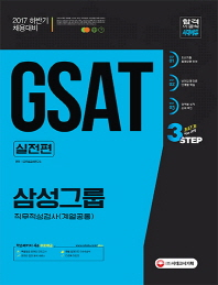 GSAT 삼성그룹 직무적성검사 계열공통 실전편(2017)