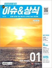 최신 이슈&상식 1월호(2019)