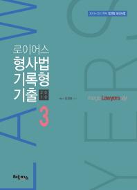 형사법 기록형 기출. 3(2018)(로이어스) #