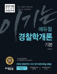 경찰학개론 기본(경찰공무원)(2018)(이기는 에듀윌)