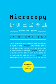 마이크로카피 2/e(UX 프로페셔널)