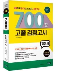 고졸 검정고시 기본서(2020 시험대비)(700쩜)