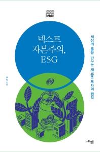 넥스트 자본주의, ESG(사회평론 지식 총서 SPIKE 3)