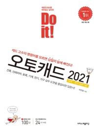 Do it! 오토캐드(2021)(전면개정판 3판)