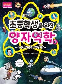 초등학생을 위한 양자역학. 2: 아인슈타인과의 만남(초등학생을 위한 양자역학 시리즈)