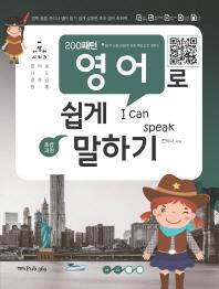200패턴 영어로 쉽게 말하기(초급)(2판)(나말해 시리즈)