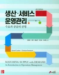 생산 서비스 운영관리(4판)