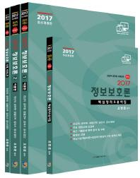 정보보호론 세트(2017)(개정판)(전산직 공무원 수험서의 Bible)(전3권) 1,2 ,서브노트 3권입니다