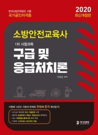 구급 및 응급처치론(소방안전교육사 1차 시험과목)(2020)