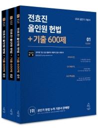 전효진 올인원 헌법+기출600제 세트(2020)