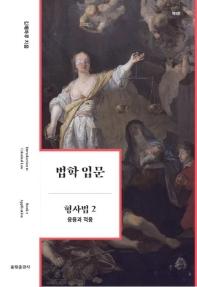 법학 입문 형사법. 2: 응용과 적용(5판)