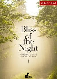 블리스 오브 더 나이트(bliss of the night). 1