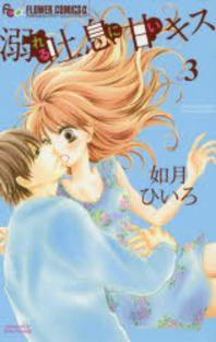 [해외]溺れる吐息に甘いキス 3