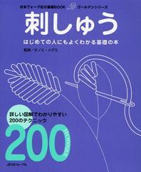 [해외]刺しゅう 詳しい圖解でわかりやすい200のテクニック はじめての人にもよくわかる基礎の本