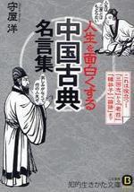 中國古典名言錄