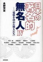 日本の著名的無名人 4