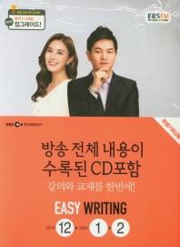 이지 라이팅(Easy Writing)(2019년 12월, 2020년 1-2월호)(CD3장포함)(전3권)
