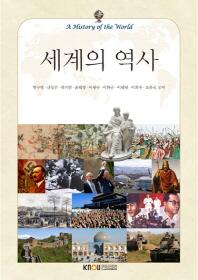 세계의역사(1학기  워크북포함)
