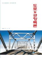 도로 및 공항특론(2011)(개정판)