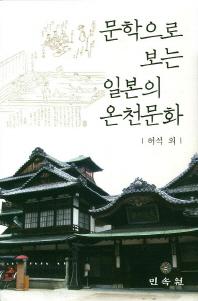 문학으로 보는 일본의 온천문화(양장본 HardCover)