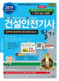 건설안전기사 필기(2019)(개정판 23판)
