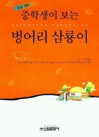 벙어리 삼룡이(중학생독후감필독선 14)