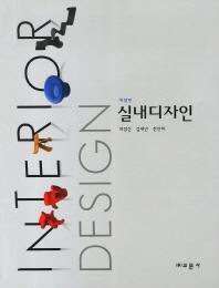실내디자인 /밑줄 有(볼펜 5곳 미만)   ☞ 서고위치:kj 4