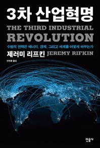 3차 산업혁명 /새책수준  /☞ 서고위치:MM 2  *[구매하시면 품절로 표기됩니다]