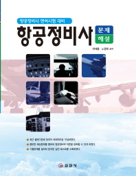 항공정비사 문제 해설(항공정비사 면허시험 대비)(개정판 7판)