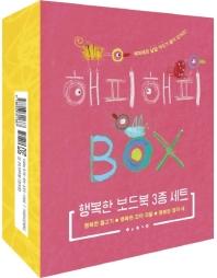 행복한 보드북 3종 세트(전3권)
