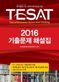 TESAT 2016 기출문제 해설집